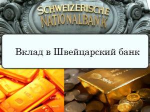 вклад в швейцарском банке